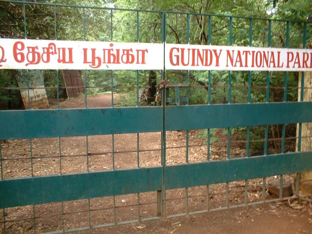 Entrance to Guindy National Park - Chennai, India